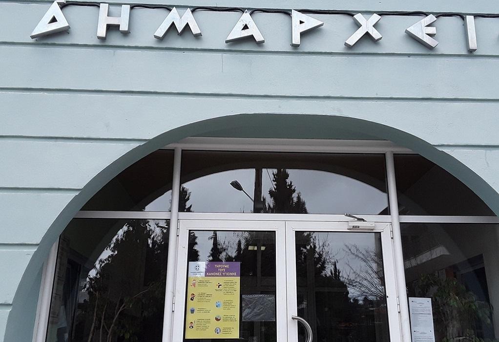 Δήμος Ωραιοκάστρου: Μόνο με email οι αιτήσεις συμμετοχής στο Κοινωνικό Παντοπωλείο