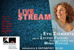 LIVE – Η Εύη Σιαμαντά στα τραγούδια του Μίμη Πλέσσα