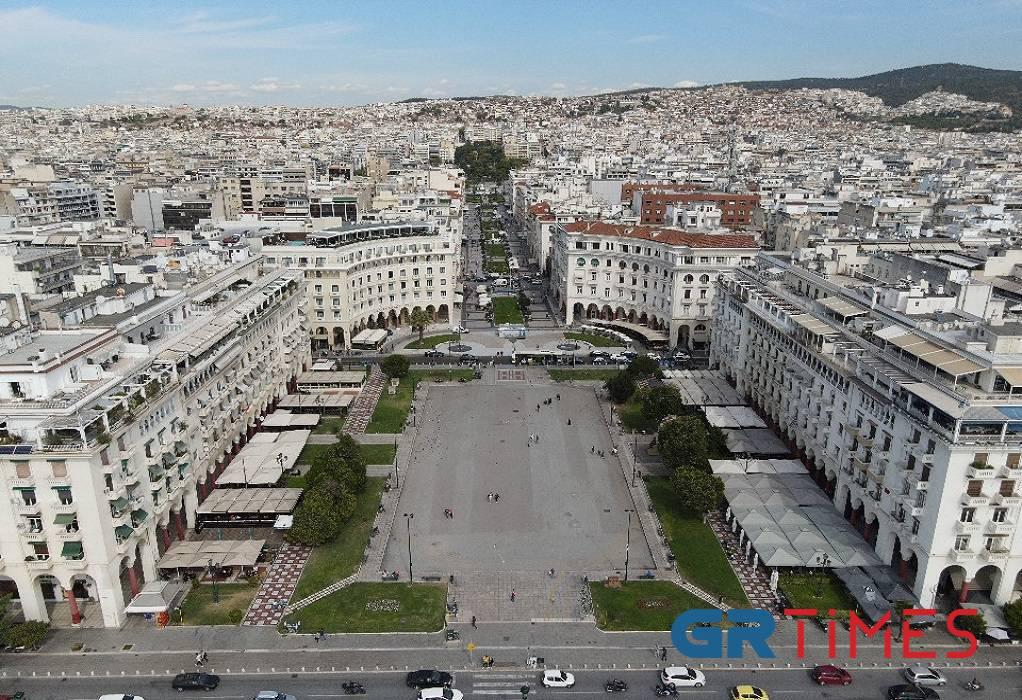 Η Αριστοτέλους της Θεσσαλονίκης!