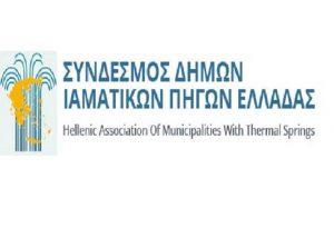 Ιαματικές πηγές Ελλάδας: Απαξίωση, δράσεις και ενίσχυση της οικονομίας