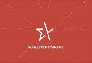 ΣΥΡΙΖΑ: Συνυπογράφει το κείμενο απόσυρσης της απαγόρευσης συγκεντρώσεων