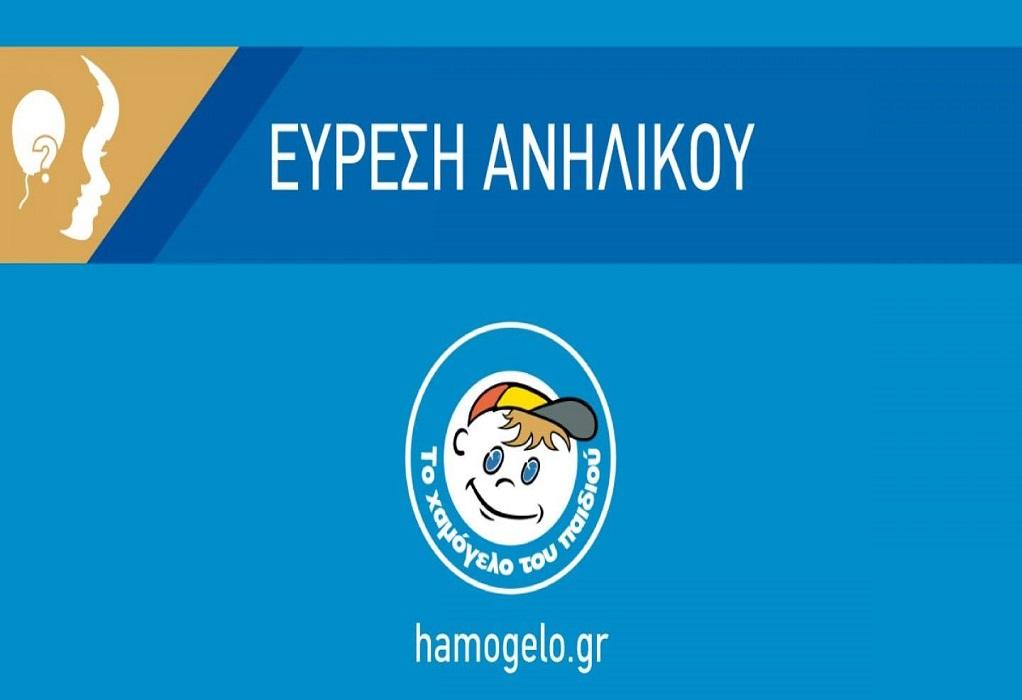 Αίσιο τέλος στην εξαφάνιση ανηλίκου στην Αθήνα