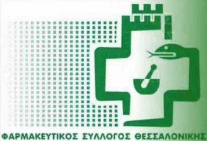 ΦΣΘ: Στις 7-8/11 το 6ο Πανελλήνιο Συνέδριο Εφαρμοσμένης Φαρμακευτικής