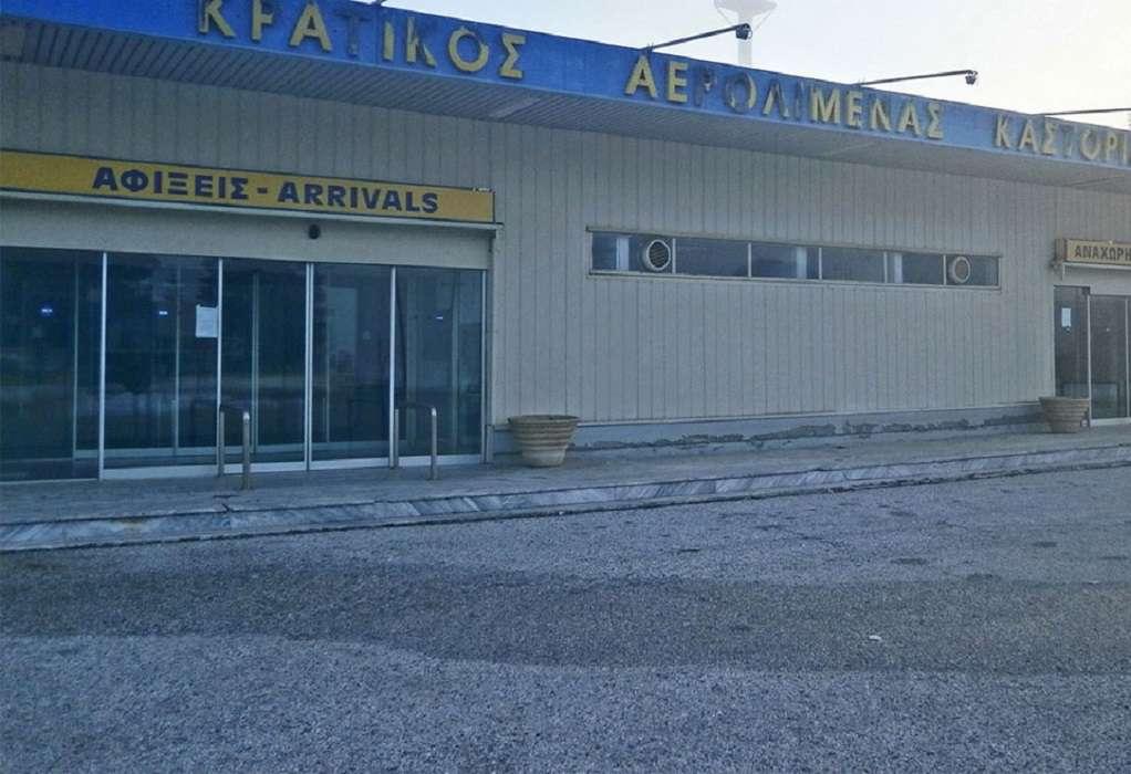 Αεροπορική οδηγία για το αεροδρόμιο Καστοριάς