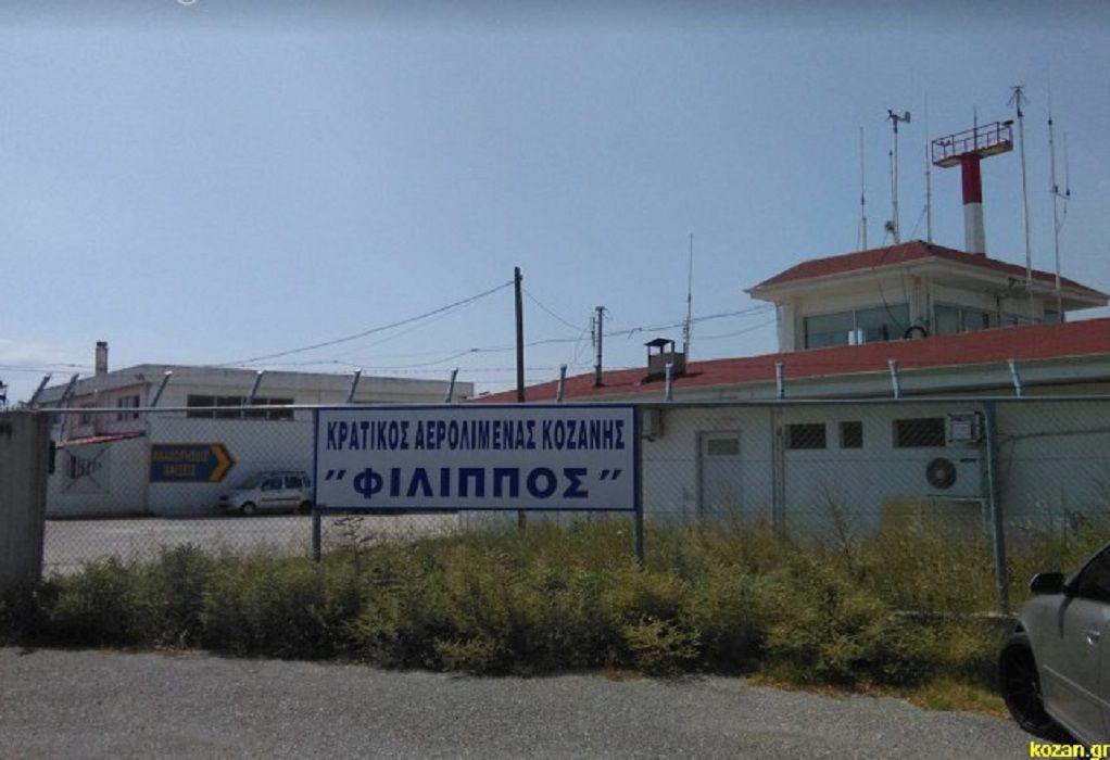 Κοζάνη: Lockdown και στο αεροδρόμιο – Ποιες πτήσεις εξαιρούνται