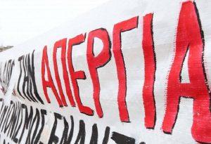 Σε 24ωρη απεργία από σήμερα ΟΕΝΓΕ και ΕΙΝΑΠ