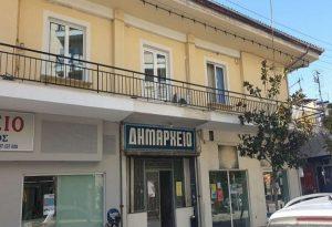 Κλειστό το Δημαρχείο Γρεβενών λόγω κορωνοϊού