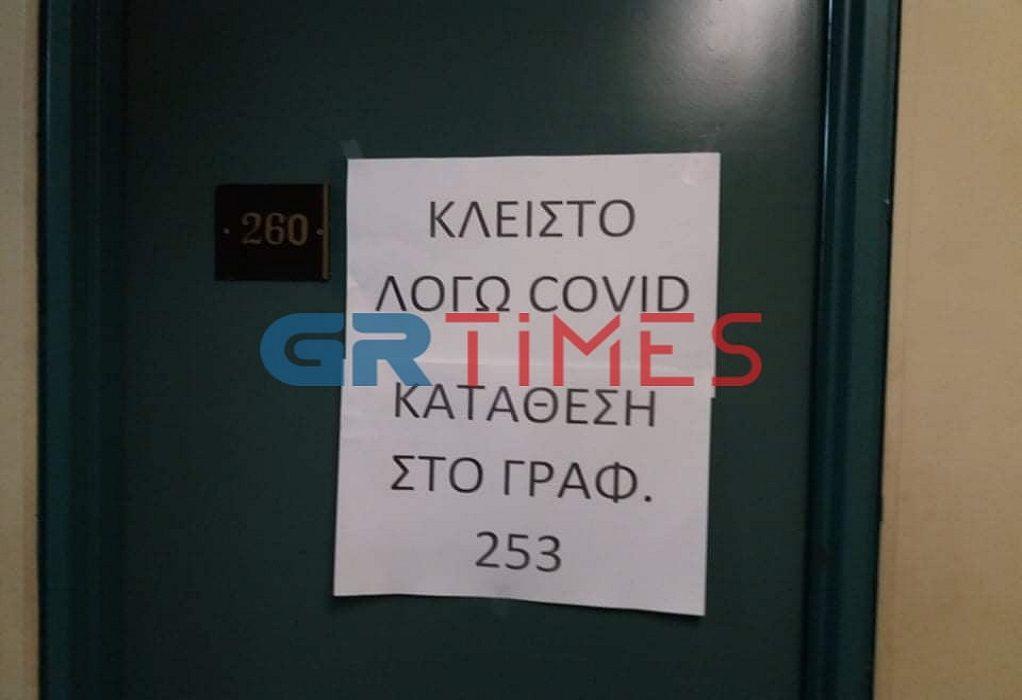 Δικαστήρια Θεσσαλονίκης: Κλειστά τρία γραφεία λόγω covid-19