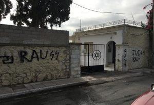 Βανδάλισαν το Εβραϊκό Νεκροταφείο στην Αθήνα με ναζιστικά σύμβολα