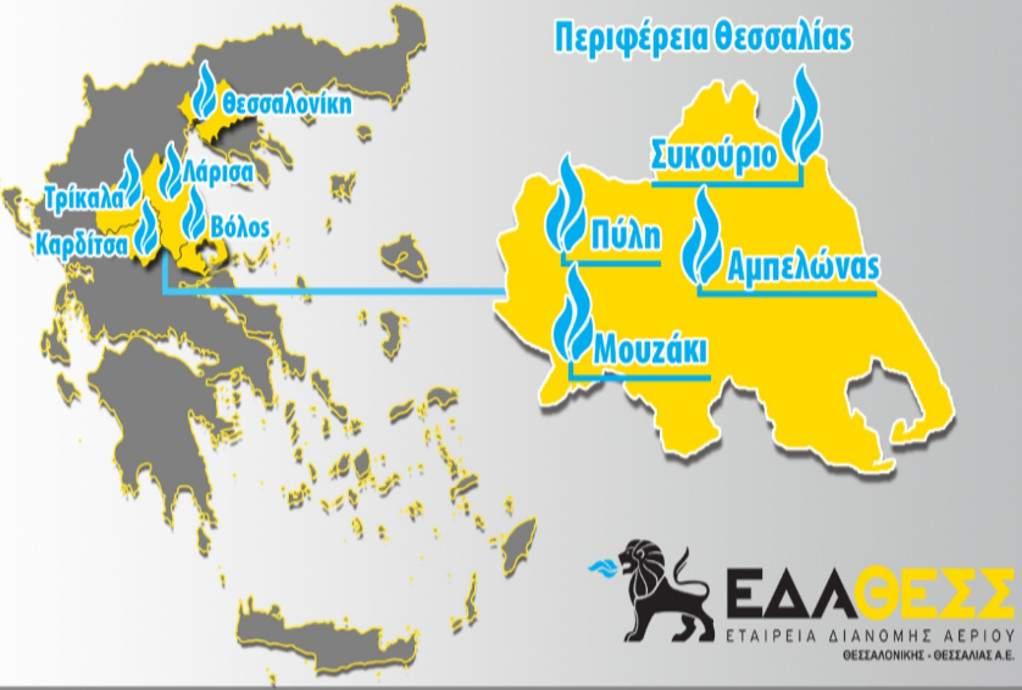 Η ΕΔΑ ΘΕΣΣ σε τέσσερις Δήμους της Θεσσαλίας