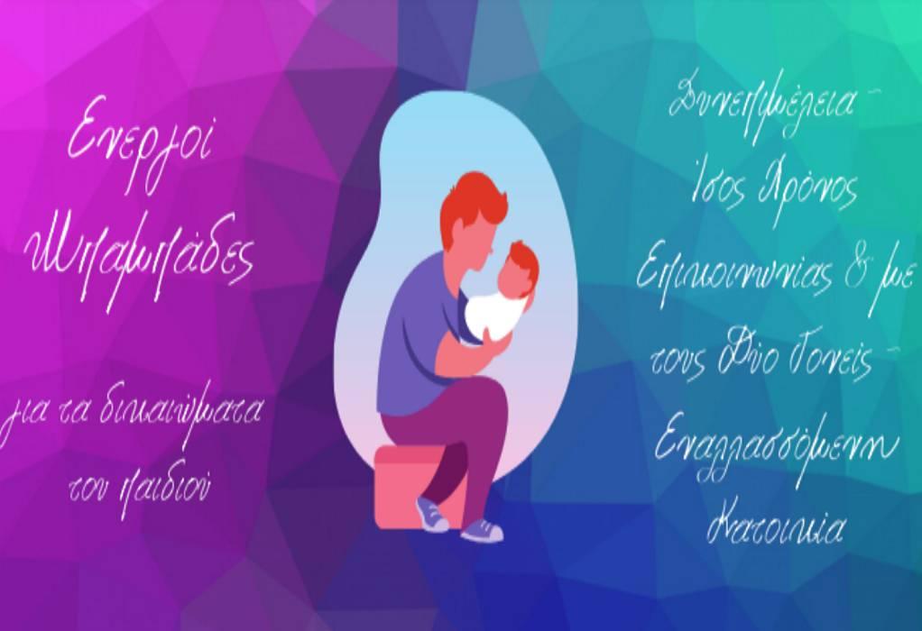 Ενεργοί Μπαμπάδες: Η κοινή γνώμη υπέρ της κοινής ανατροφής των παιδιών