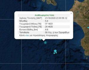 Ισχυρός σεισμός ανοιχτά της Ζακύνθου