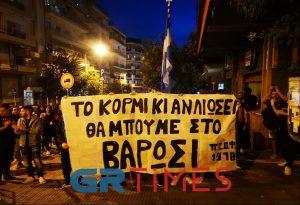 Θεσσαλονίκη: Διαμαρτυρία Κύπριων φοιτητών για τα Βαρώσια (ΦΩΤΟ-VIDEO)