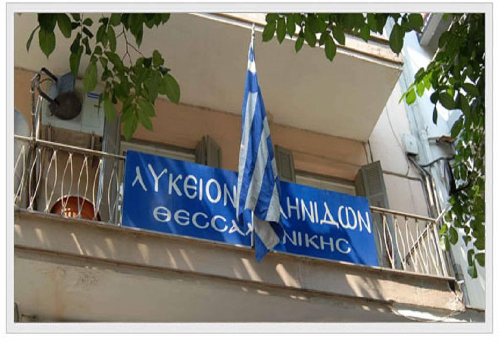 Καλεί σε συνέλευση το Λύκειο Ελληνίδων Θεσσαλονίκης
