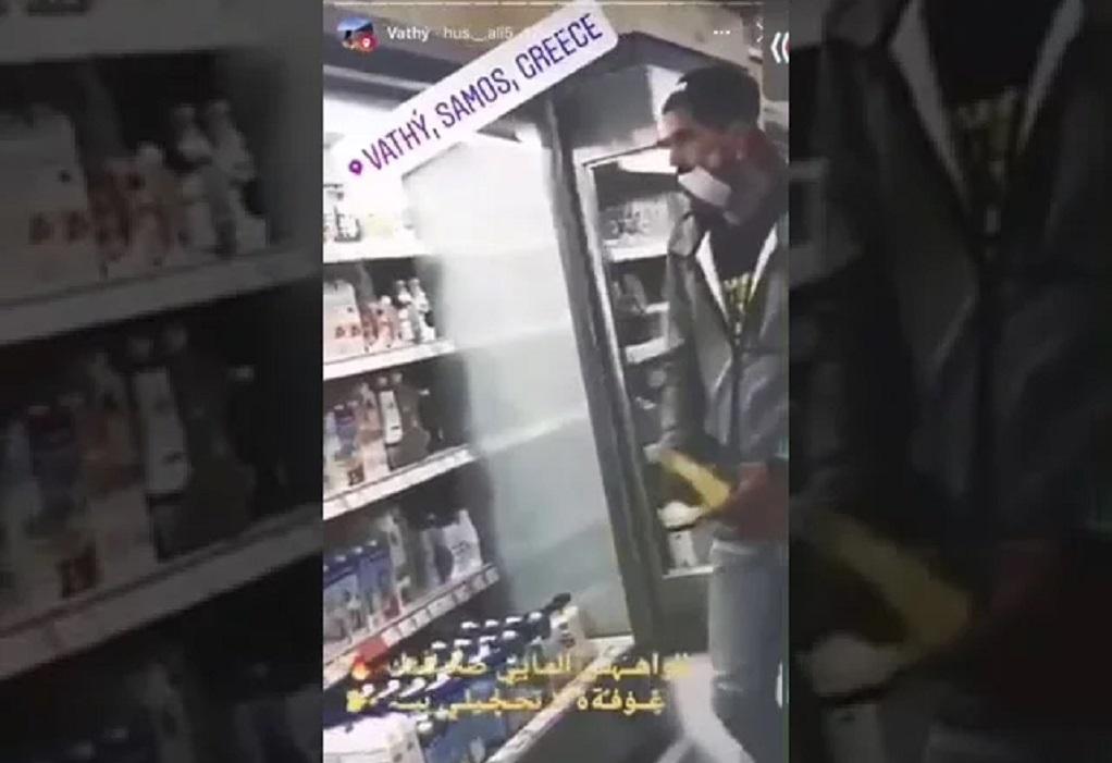 Σάμος: Μετανάστες έγλυφαν τρόφιμα σε σούπερ μάρκετ και γελούσαν (VIDEO)