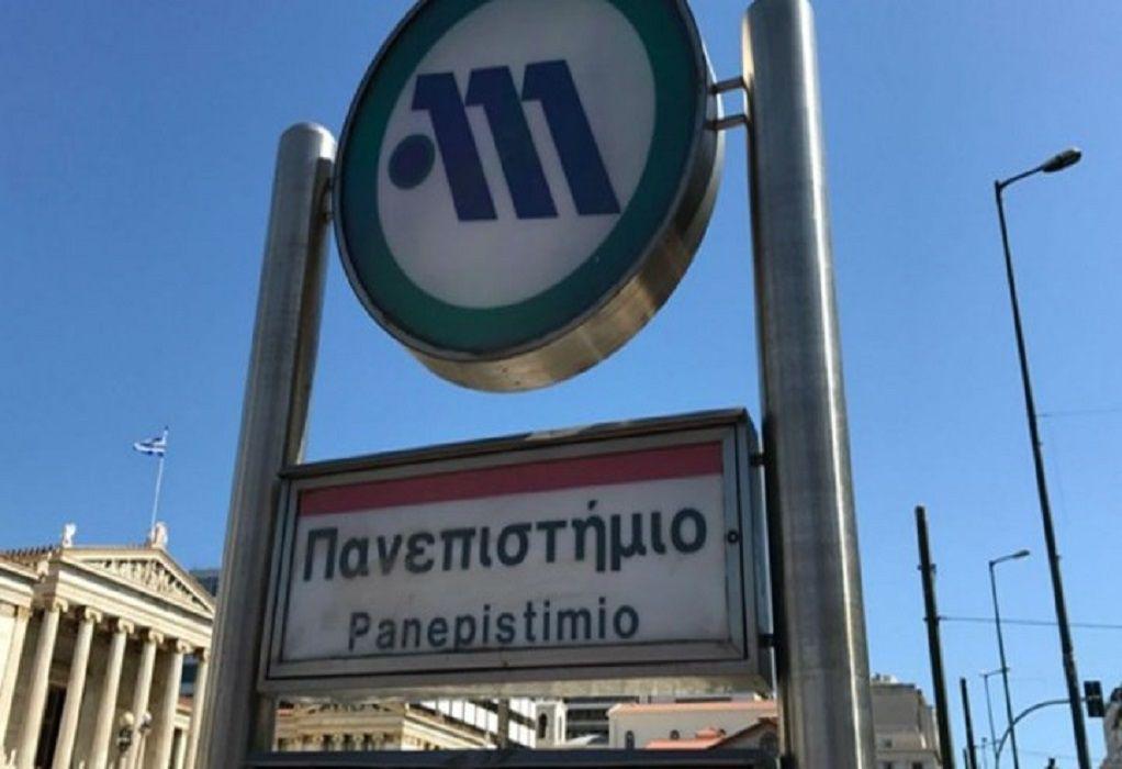 Μετρό: Κλείνει ο σταθμός «Πανεπιστήμιο»