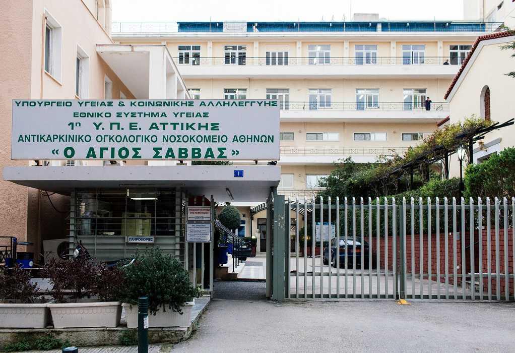 Νοσοκομείο Άγιος Σάββας: Ψευδή τα δημοσιεύματα για δίωξη εργαζομένων