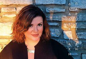 Διαδικτυακή παρουσίαση βιβλίου με τη συγγραφέα Κλαίρη Θεοδώρου