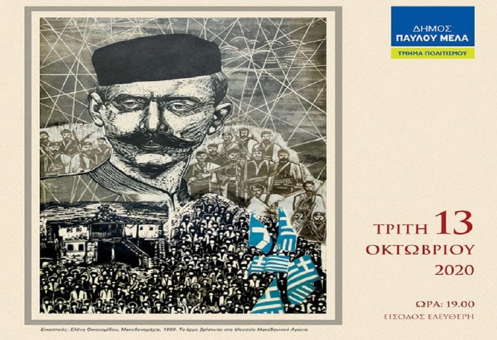 Μουσείο Μακεδονικού Αγώνα: Παύλος Μέλας, η ζωή και  η δράση του