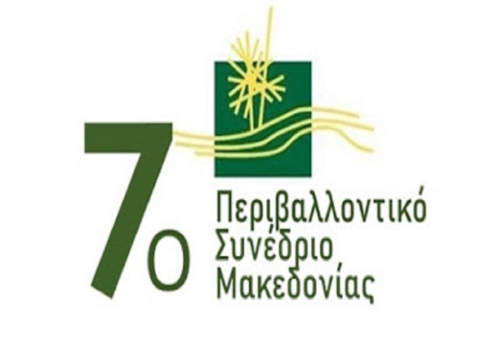 Ξεκινά το 7ο Περιβαλλοντικό Συνέδριο Μακεδονίας