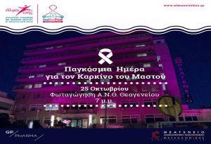 «Στα ροζ» το Θεαγένειο για την Ημέρα κατά του καρκίνου του μαστού