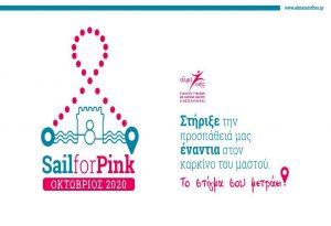 Τελετή λήξης του διαδικτυακού Sail for Pink 2020