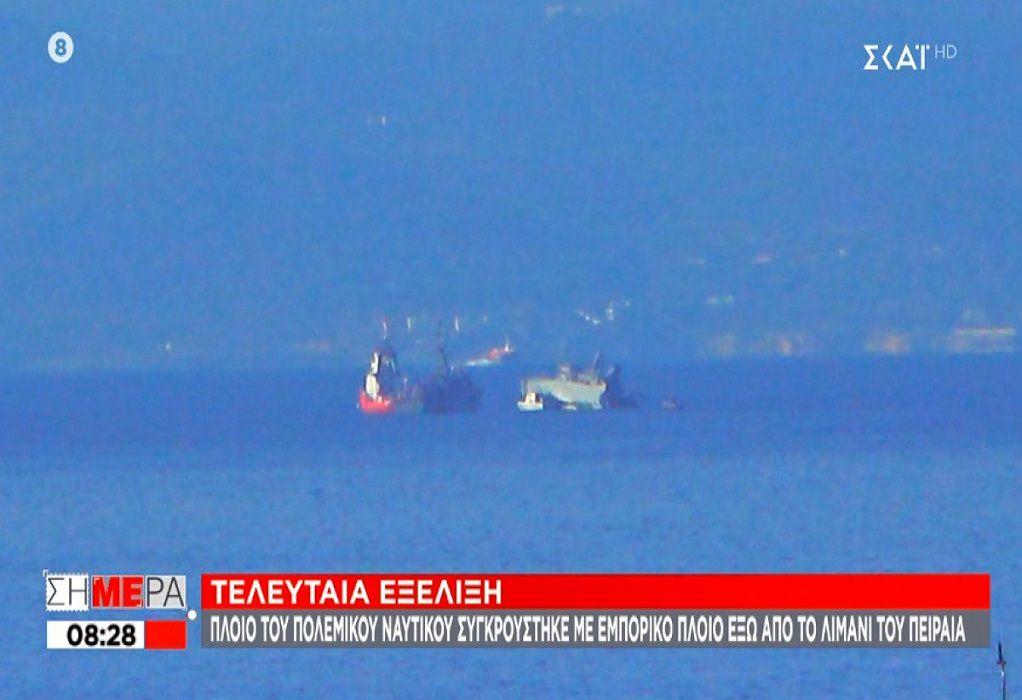 Σύγκρουση Πολεμικού πλοίου με εμπορικό στον Πειραιά