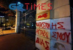 Διαδηλωτές έγραψαν συνθήματα έξω από το ΥΜΑΘ(ΦΩΤΟ)