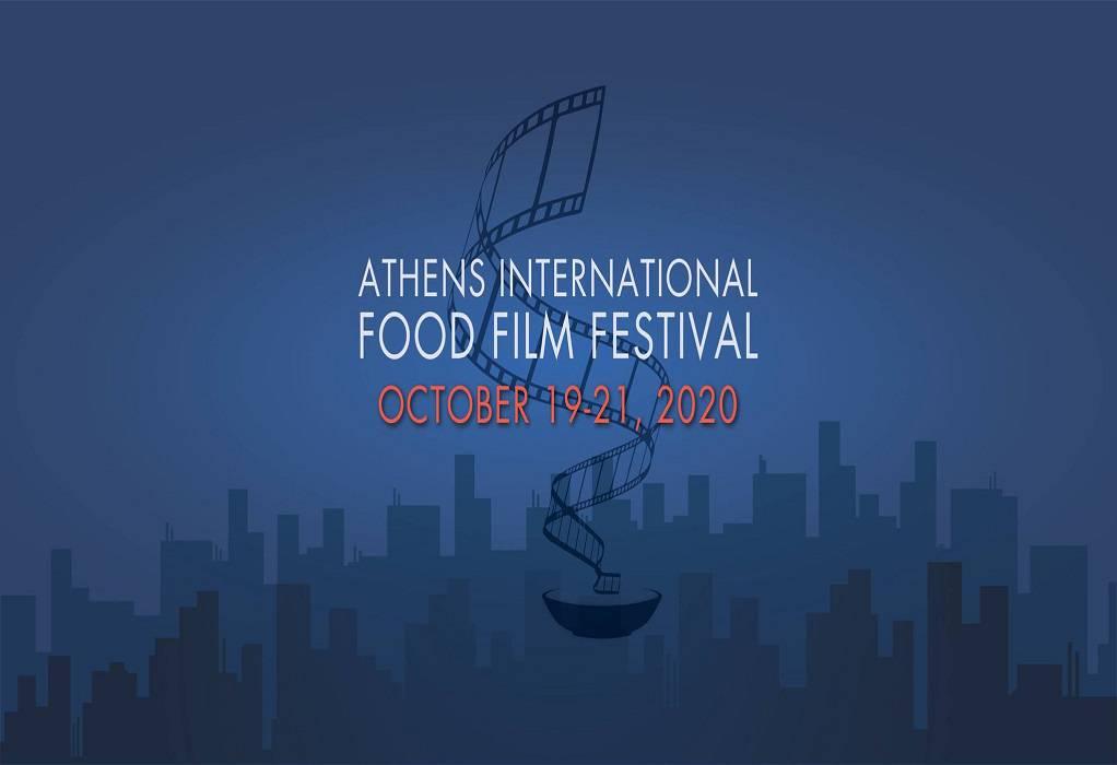 Έρχεται το 1ο Διεθνές Φεστιβάλ Κινηματογράφου και Γαστρονομίας