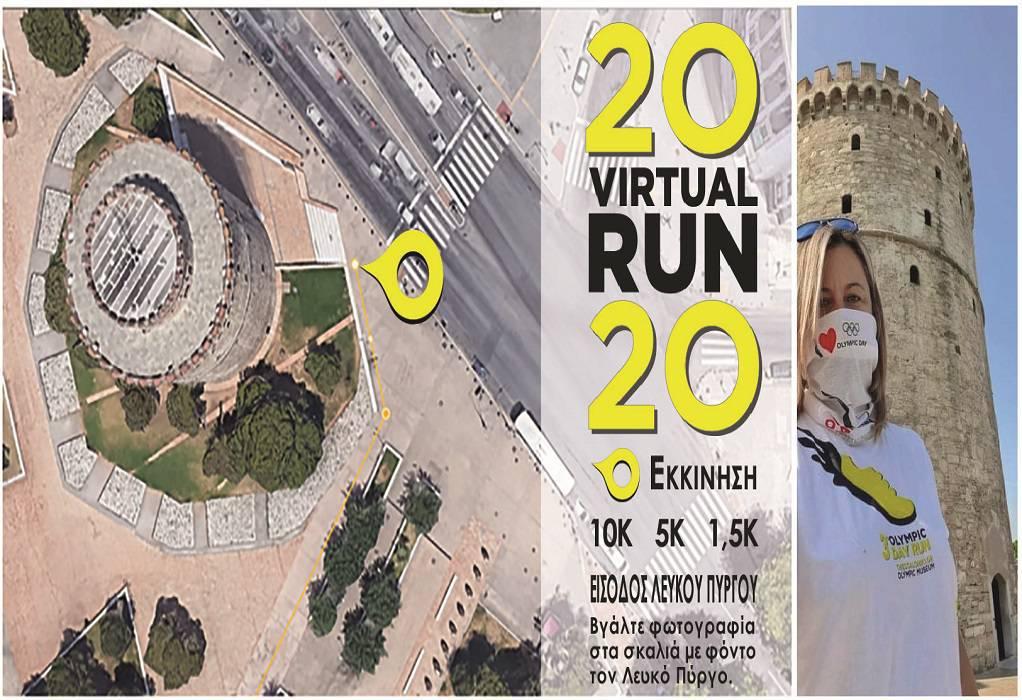 Ψηφιακά το 3ο Olympic Day Run Greece
