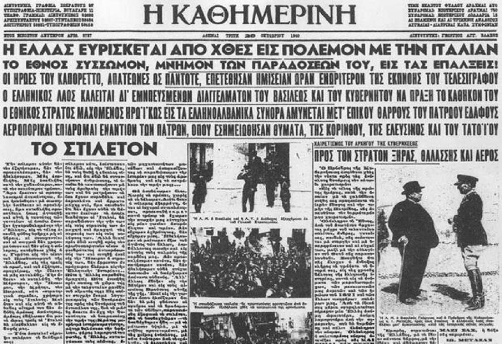 Σαν σήμερα: Το ΟΧΙ των Ελλήνων-Μαρτυρίες από λογοτεχνικά κείμενα