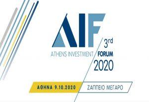 Δείτε LIVE το 3ο Athens Investment Forum