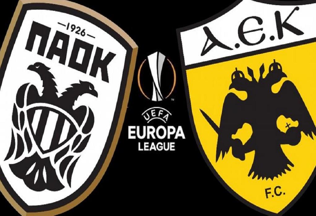 Europa League: Αυτοί είναι οι αντίπαλοι του ΠΑΟΚ και της ΑΕΚ