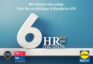 ΓΙΑ 5η συνεχή χρονιά η LIDL ΕΛΛΑΣ ξεχωρίζει στον θεσμό των HR AWARDS με 6 νέες βραβεύσεις