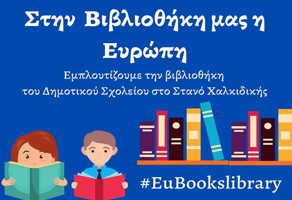 Χαλκιδική: «Στην βιβλιοθήκη μας, στον Στανό Χαλκιδικής, η Ευρώπη»