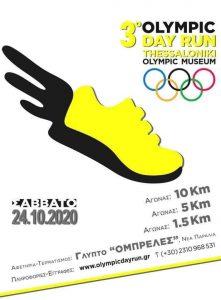 Θεσ/νίκη: Αναβολή του 3ου Olympic Day Run Greece