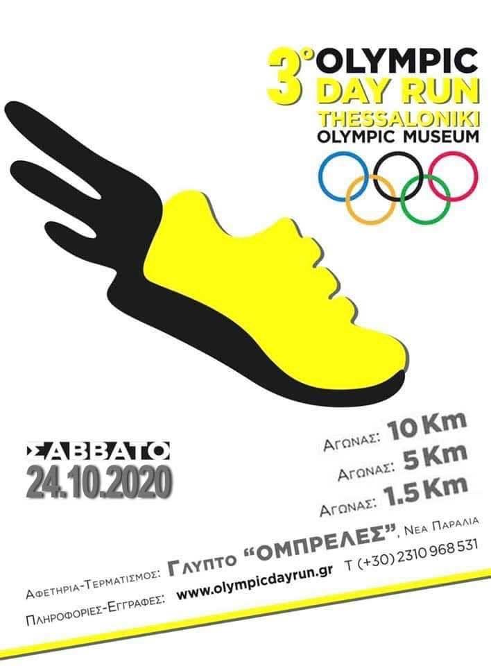 Έρχεται το 3ο «Olympic Day Run GREECE» στη Θεσσαλονίκη, φωτογραφία-1