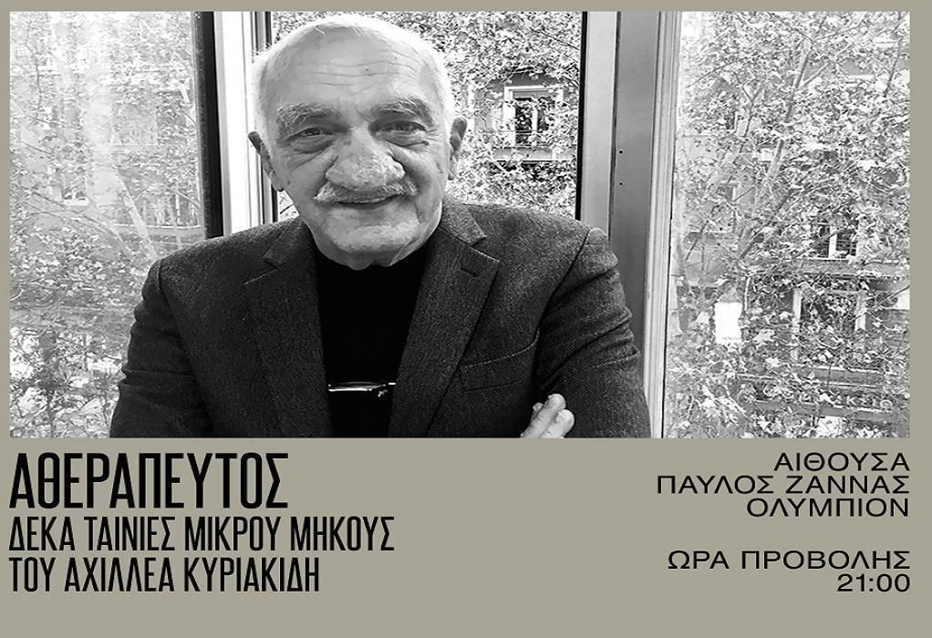 Ταινιοθήκη Θεσσαλονίκης: Αφιέρωμα στον Αχιλλέα Κυριακίδη