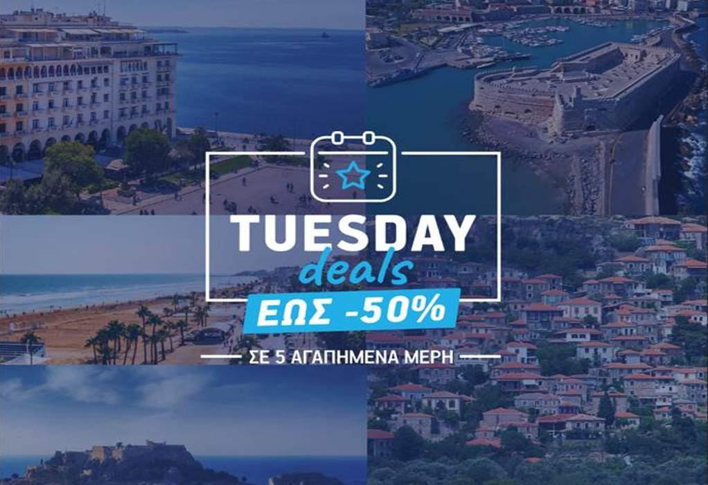 Αegean και Tuesday Deals με έκπτωση 50%