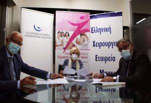 Μνημόνιο συνεργασίας για «Άλμα Ζωής», ΕΧΕΜ και ΕΕΑΜ