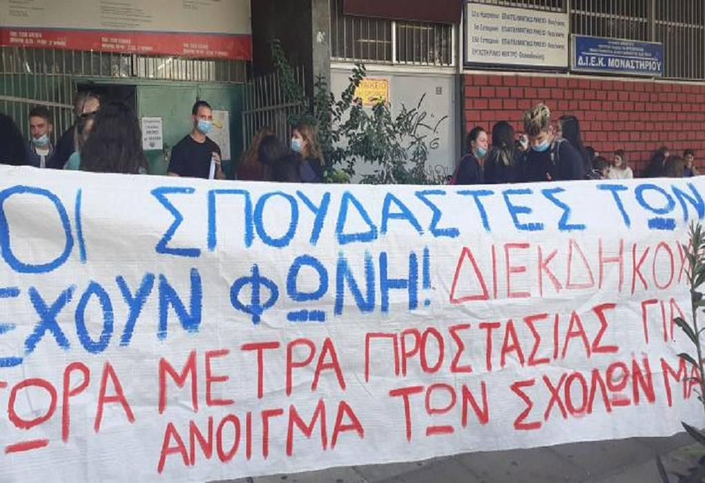 Κρούσμα στο ΔΙΕΚ Μοναστηρίου- Διαμαρτυρία από σπουδαστές (ΦΩΤΟ)