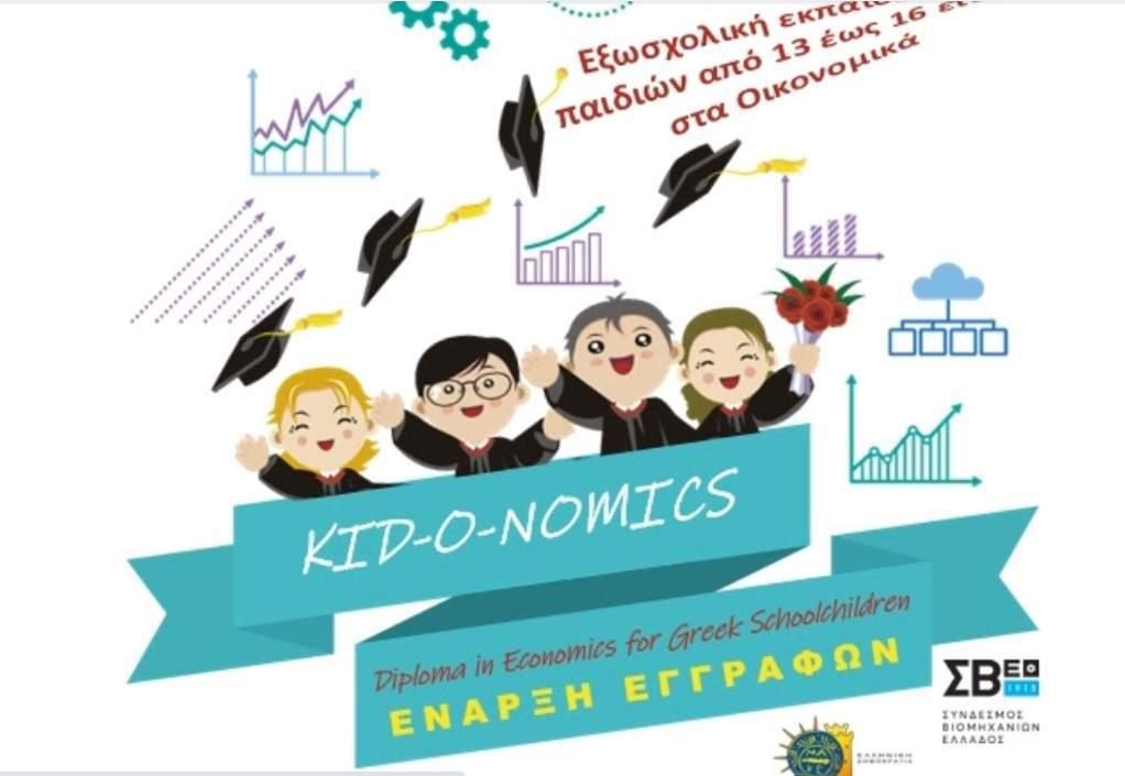 KID-O-NOMICS: Μάθε παιδί μου Οικονομικά