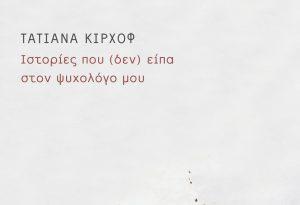 «Ιστορίες που (δεν) είπα στον ψυχολόγο μου» της Τατιάνας Κίρχοφ