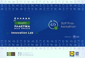 SUP Free hackathon: Ελλάδα χωρίς πλαστικά μιας χρήσης