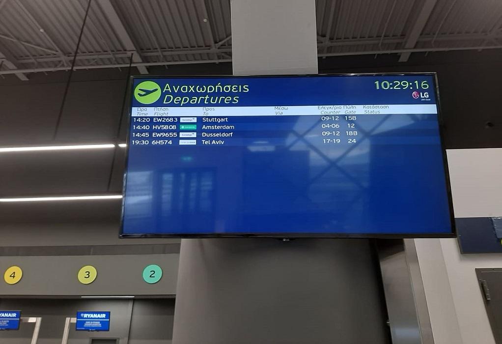 Τουρισμός – Θεσσαλονίκη: Πτήσεις, ακυρώσεις και … ελλιπής ενημέρωση