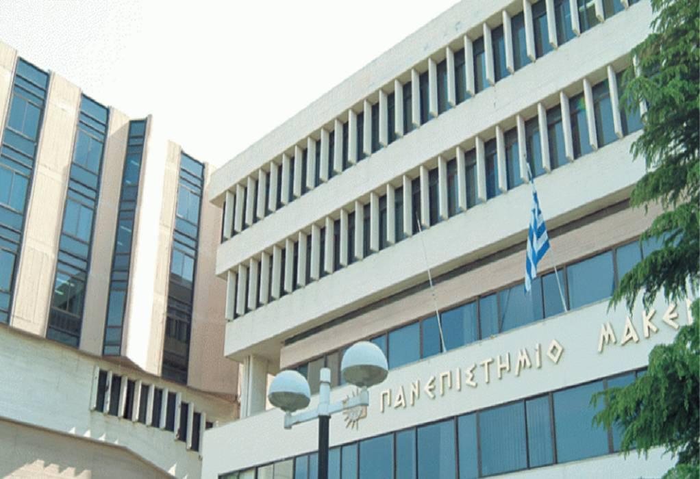 Πανεπιστήμιο Μακεδονίας: 1η Διαδικτυακή εκδήλωση της Επιτροπής Ισότητας των Φύλων
