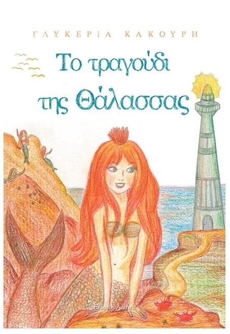 Η μαγεία των παραμυθιών μέσα από τον «Τεμπελάκο» και «Το τραγούδι της Θάλασσας», φωτογραφία-2