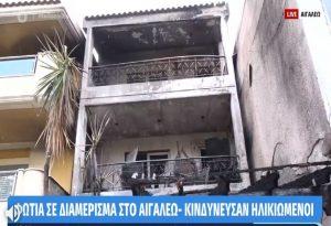 Αιγάλεω: Κάηκε ολοσχερώς διώροφο σπίτι – Κινδύνευσαν ηλικιωμένοι