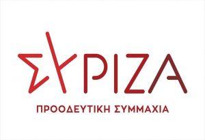 ΣΥΡΙΖΑ για Ευρ. Συμβούλιο: Ο κ. Μητσοτάκης έμεινε με ένα πιστοποιητικό επιπολαιότητας