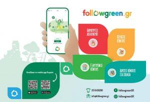 To Followgreen επιβραβεύει την ανακύκλωση και ευαισθητοποιεί